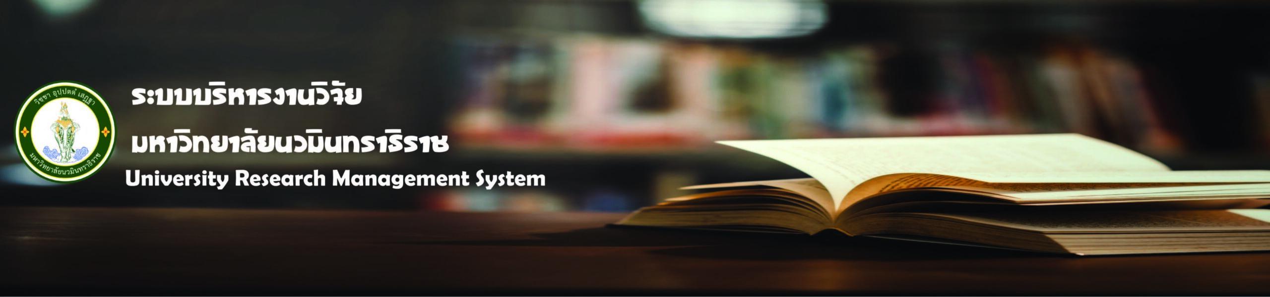 ระบบบริหารงานวิจัย มหาวิทยาลัยนวมินทราธิราช